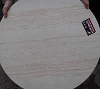 Столешница  круглая Werzalit Верзалит Германия оригинал D 80 cм Travertin (травертин) светлый камень