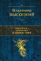 Висоцький Володимир. Зібрання творів в одному томі