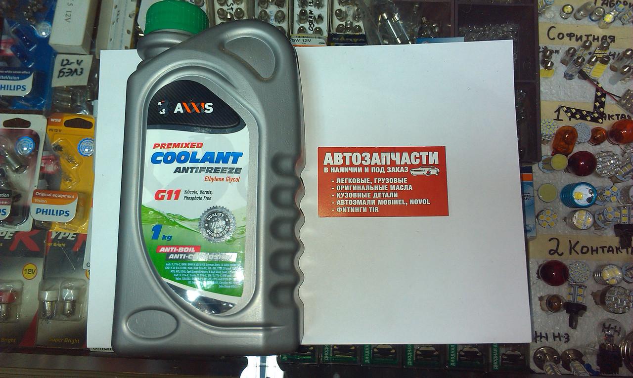 Антифриз готовый GREEN G11 Сoolant AXXIS 1л.