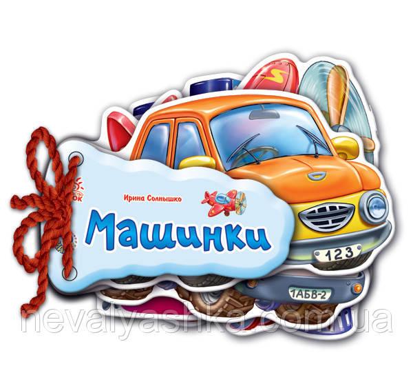 Книга детская Отгадай-ка, Машинки, Ранок Ranok 007357