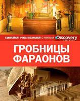 Гробницы фараонов. Discovery Education