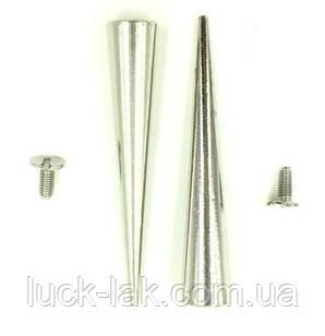 Шипи конуси 55x10 мм довгі гвинтові металеві
