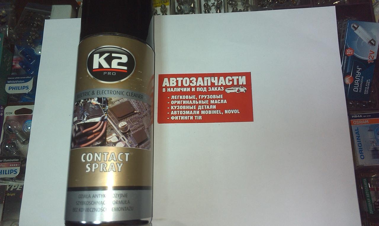 Смазка для электроконтактов K2 аэрозоль 400мл