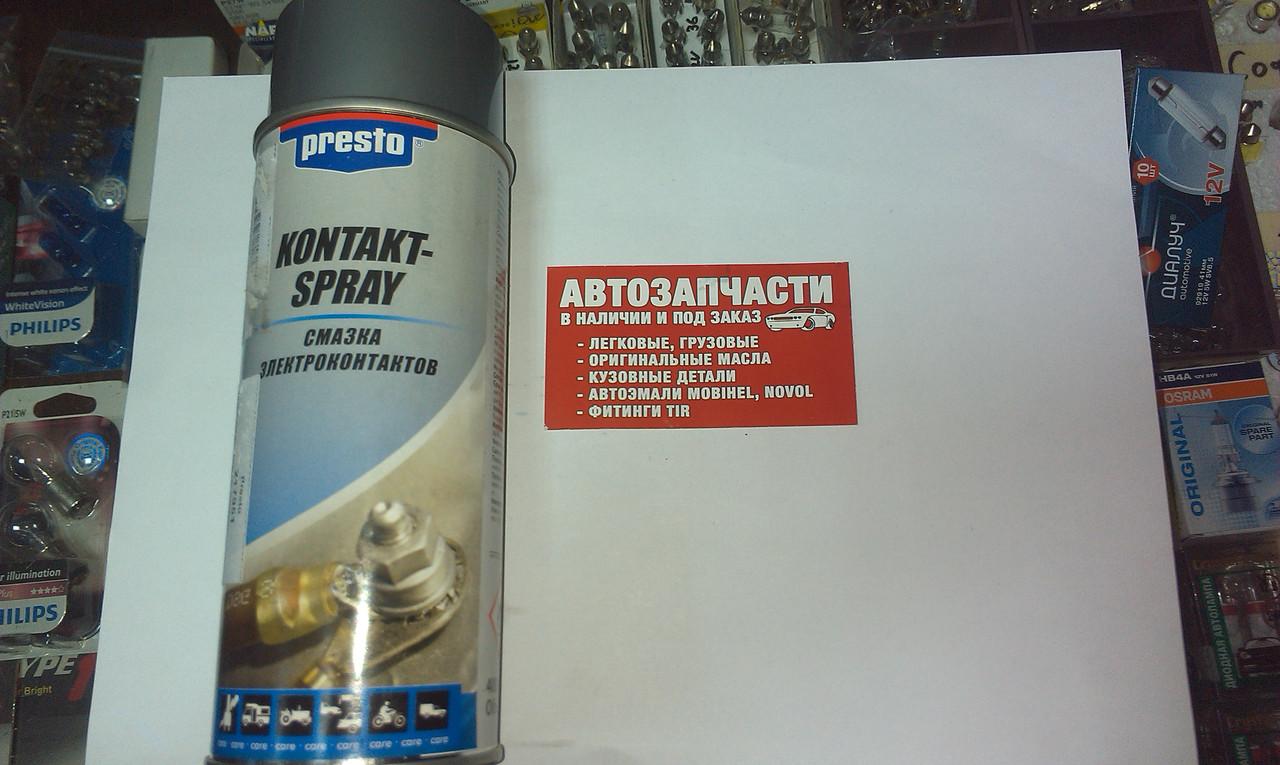 Смазка для электроконтактов Presto Kontakt аэрозоль 400мл