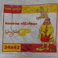 """Пакет упаковочный """"Майка №42 GoodPack"""" пищевая 24х42см уп100"""