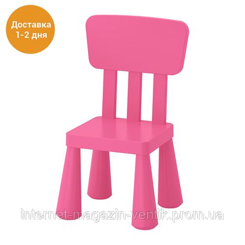 Розовый детский стул IKEA МАММУТ 803.823.21