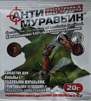 Антимуравьин 20г оригинал, а для борьбы с садовыми муравьями на грядках и в теплицах
