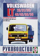 VOLKSWAGEN  LT28/31/35/40/45/50/55.  Модели 1975-1995гг.  Руководство по ремонту и обслуживанию