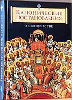 Канонические постановления  о священстве, фото 1