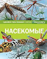 Насекомые. Discovery Education