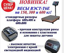 Весы товарные ВЭСТ-Т6Е. Поверка