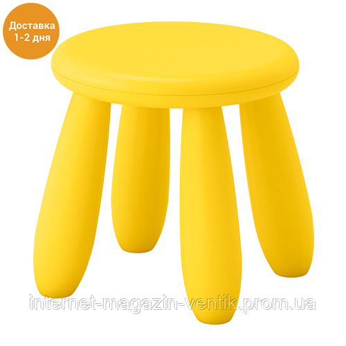 Желтый табурет детский IKEA МАММУТ 203.823.24
