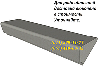 Ступени бетонные ЛСВ- 14, большой выбор ЖБИ. Доставка в любую точку Украины.