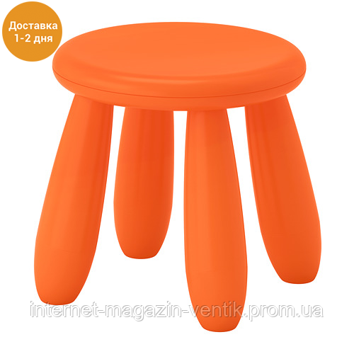 Оранжевая детская табуретка IKEA МАММУТ 503.653.61