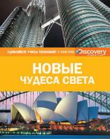 Новые чудеса света. Discovery Education