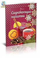 """Книга """"Согревающие напитки"""" рус"""