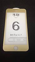 Захисне скло iPhone 6/6S4D, колір - gold
