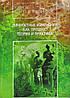 Лушин П. В. Монография «Личностные изменения как процесс: теория и практика»