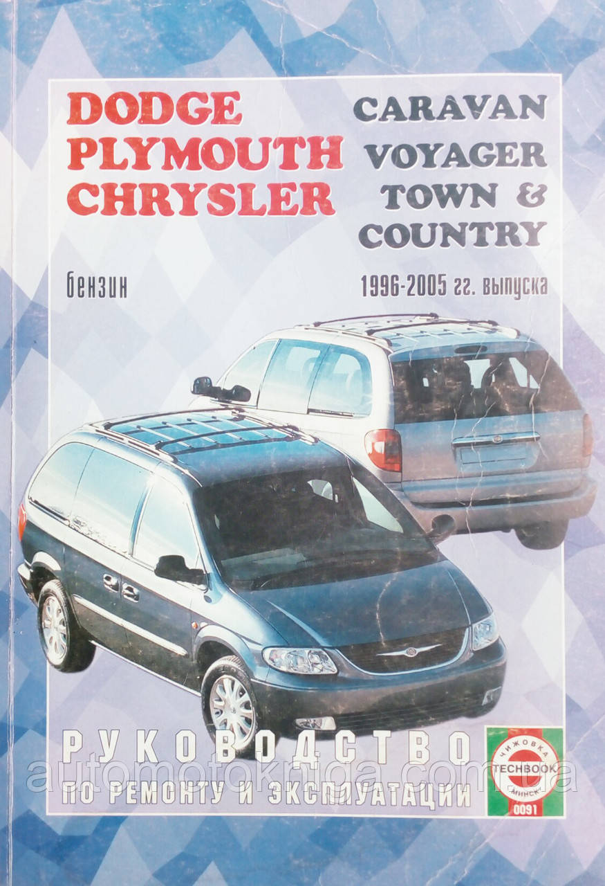 DODGE CARAVAN  PLYMOUTH VOYAGER  CHRYSLER TOWN & COUNTRY   Модели 1996-2005 гг. Бензин  Руководство по ремонту