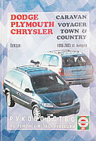 DODGE CARAVAN  PLYMOUTH VOYAGER  CHRYSLER TOWN & COUNTRY   Модели 1996-2005 гг. Бензин  Руководство по ремонту, фото 1