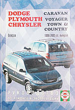 DODGE CARAVAN  PLYMOUTH VOYAGER  CHRYSLER TOWN & COUNTRY   Бензин  Руководство по ремонту и эксплуатации