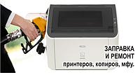 Заправка картриджей в Киевской области