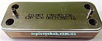 Теплообмінник вторинний 12 пластин ARISTON UNO 995945