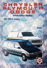 CHRYSLER PLYMOUTH DODGE МІНІВЕНИ Моделі 1983-1996 рр .. Бензин Керівництво по ремонту та експлуатації