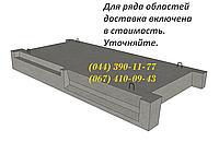 Площадки для лестницы 2ЛП25.12-4к, большой выбор ЖБИ. Доставка в любую точку Украины.