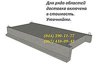 Железобетонные площадки ЛПФ25-11-5, большой выбор ЖБИ. Доставка в любую точку Украины.