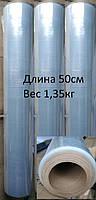 Стрейч пленка 1,35кг 50см, 17мкм первичка, техническая пленка упаковочная, прозрачная