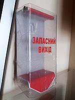 Ящик для ключей от запасного выхода. Шкаф для ключей от запасного, пожарного выхода