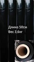 Стрейч пленка 3,6кг 50см, 17мкм первичка, техническая пленка упаковочная, темная