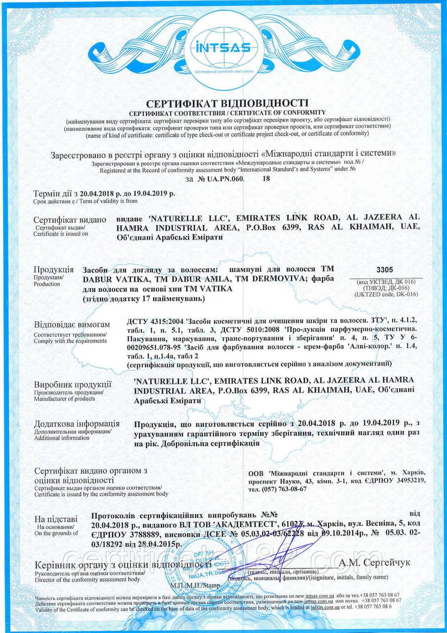 Сертификация бытовой химии и косметических средств - шампуни, лаки, краски для волос