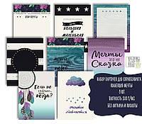 """Набор карточек для скрапбукинга """"Мечты"""""""