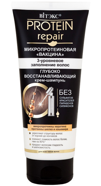 Крем-шампунь для всех типов волос глубоко восстанавливающий Витэкс Protein Repair