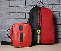 """Комплект рюкзак и сумка в стиле """"Феррари Пума"""" Puma Ferrari"""