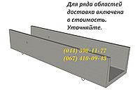 Лотки бетонні Л 1-8-1 (2м), великий вибір ЗБВ. Доставка в будь-яку точку України.
