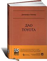 Дао Toyota: 14 принципов менеджмента ведущей компании мира (серия MUST READ)