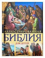Иллюстрированная Библия для детей. Протоиерей Александр Соколов