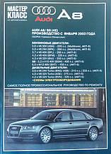 AUDI A8 / S8 (4E)  Модели с 2003 года  Руководство по ремонту и эксплуатации
