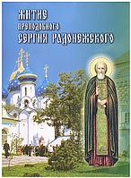Преподобный Сергий Радонежский. Житие, чудеса, акафист