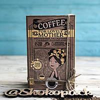 """Кофейный набор с молочным шоколадом """"Mother"""""""