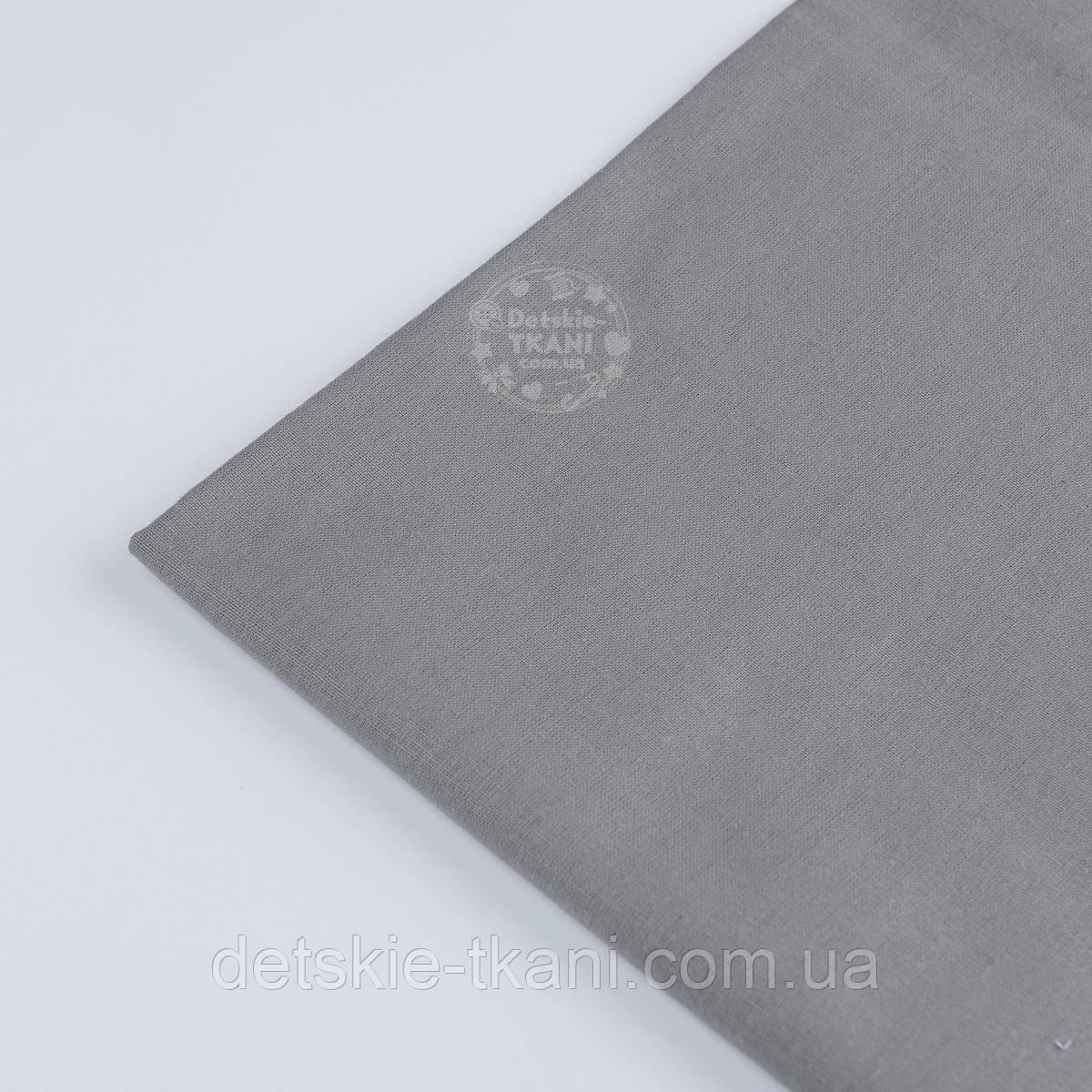Лоскут ткани №152 однотонная  бязь графитового цвета
