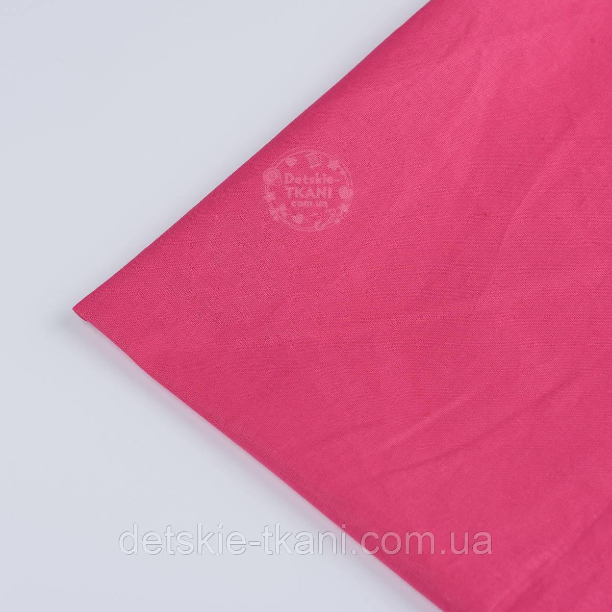 Лоскут ткани №143  однотонная малинового цвета, размер 44*78 см