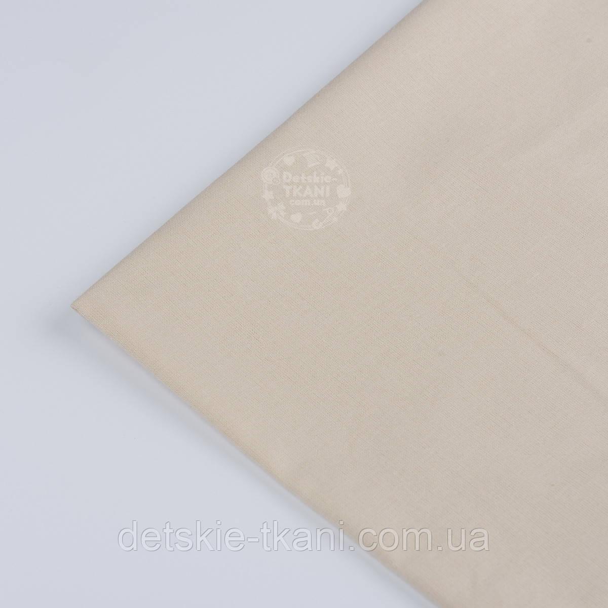 Лоскут ткани №33 однотонная бязь песочного цвета, размер 34*54 см