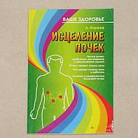 """Книга """"Исцеление почек"""" А.Киреев"""
