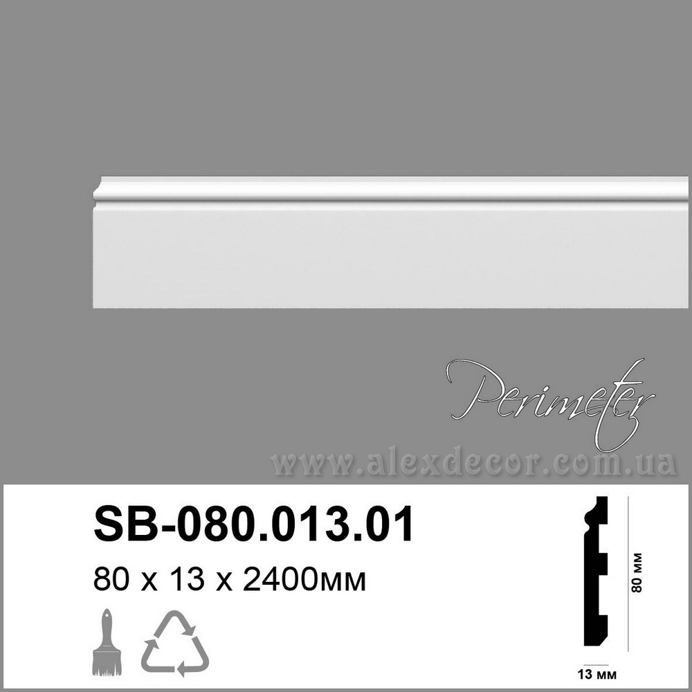 Плинтус Perimeter SB-080.013.01 (80х13)мм