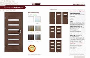 Двери Межкомнатные EcoDoors-Tango