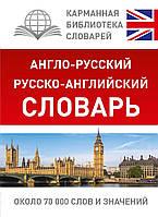 Англо-русский/Русско-английский словарь.